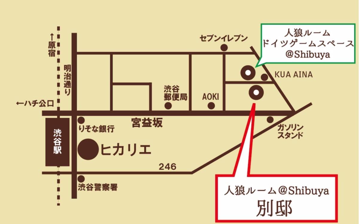 渋谷別邸地図