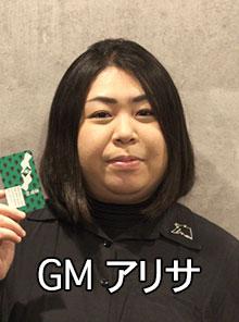 GMアリサ