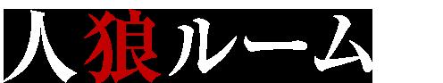 人狼ゲーム専用ルーム