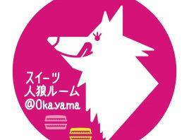 人狼ルームの姉妹店、スイーツ人狼ルーム@Okayama!