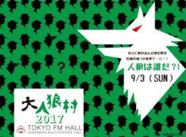 9/3(日)『大人狼村』@TOKYO FMホール 開催!!