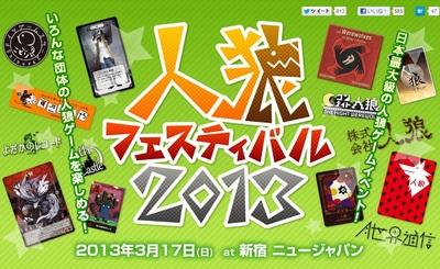 人狼フェスティバル2013 イベントレポート