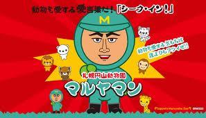マルヤマンボードゲーム会議に参加!