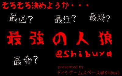 最強の人狼@Shibuya vol.1&人狼ゲーム@Shibuya vol.12 開催のお知らせ