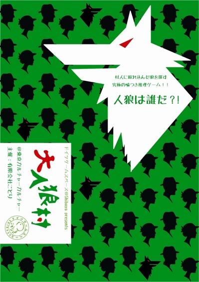 9/1(土)大型イベント『大人狼村』@東京カルカル オリジナルカード!!