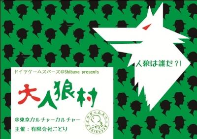 今週末!9/1(土)『大人狼村』@東京カルカル