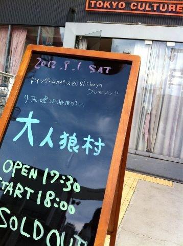 大型イベント『大人狼村』@東京カルカル レポート