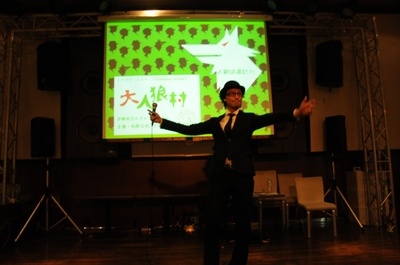 大型イベント『大人狼村』~2nd night~ スタッフ一般募集!