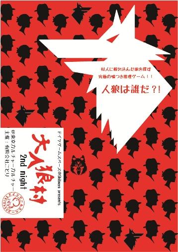 10/13(土)大人狼村~2nd night~ 昼の追加公演決定!!