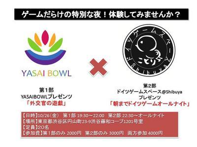 10/26(金)『ドイツゲームスペース@Shibuya』×『YASAIBOWL』コラボイベント開催!
