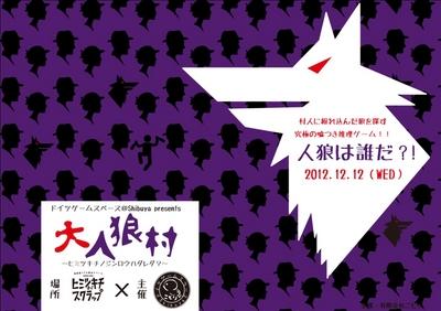 『大人狼村』@原宿ヒミツキチオブスクラップ 開催決定!
