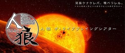 人狼ザ・ライブプレイングシアター再演!!