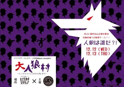 大人狼村@原宿ヒミツキチオブスクラップ2DAYS、イベントレポート