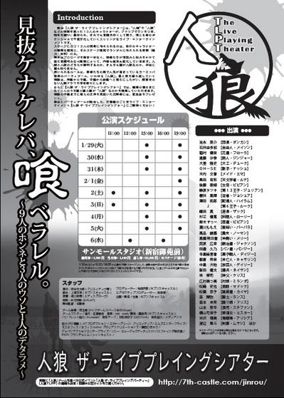 来週開演!人狼ザ・ライブプレイングシアター(1/29~2/6) 稽古風景