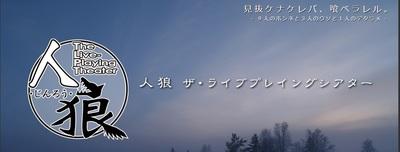 ゲームマスター、児玉健、舞台人狼で役者デビュー!?