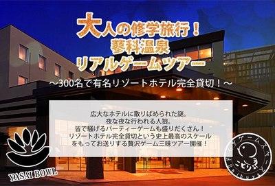 大人の修学旅行!蓼科温泉リアルゲームツアー~300名で有名リゾートホテル完全貸切!~