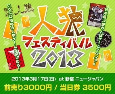 【大型イベント】3月17日(日)人狼フェスティバル2013開催決定!