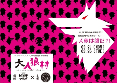 3/25(月)・26(火)大人狼村@原宿ヒミツキチオブスクラップ開催決定!