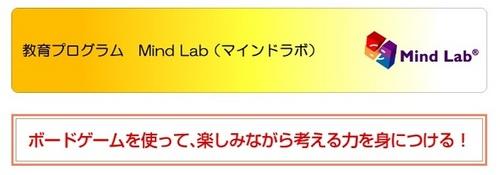 マインドラボ「ボードゲーム」×「教育」体験会 開催決定!