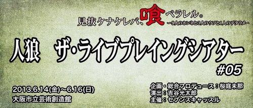 舞台人狼TLPTX 吸血鬼&新撰組&大阪公演いよいよ来週からです!