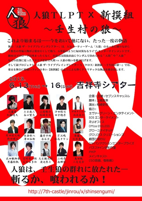 舞台人狼TLPTX 6月公演チケット販売開始!