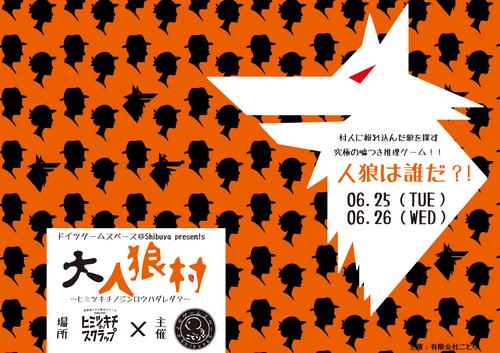 6/25・26 『大人狼村』~ヒミツキチノジンロウハダレダ~ イベントレポート