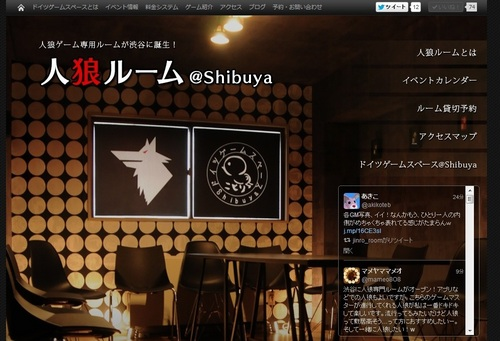 人狼ルーム@Shibuya 専用WEBサイトオープン!