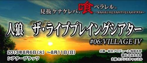 舞台人狼TLPT 8月公演!&賢者コーダ出演決定!