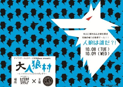 大人狼村@原宿ヒミツキチオブスクラップ チケット販売開始!
