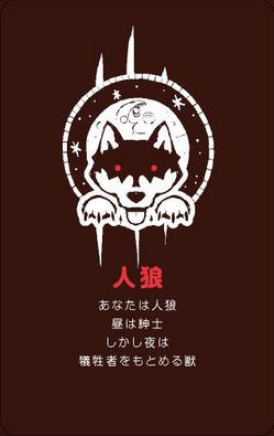 児玉監修の人狼カード『はじめての人狼』11/16発売!