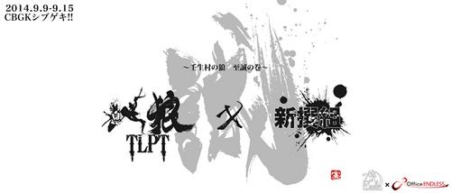 5/13~18 舞台『人狼ザ・ライブプレイングシアター』#12 STEAM