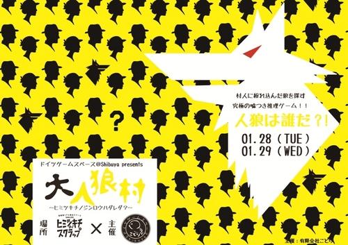 1/28(火)29(水)『大人狼村』@ヒミツキチオブスクラップ 2DAYS開催決定!