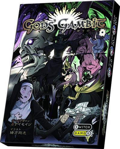 ゲームマーケット2014春 新ゲーム『Gods' Gambit』インスト担当します!
