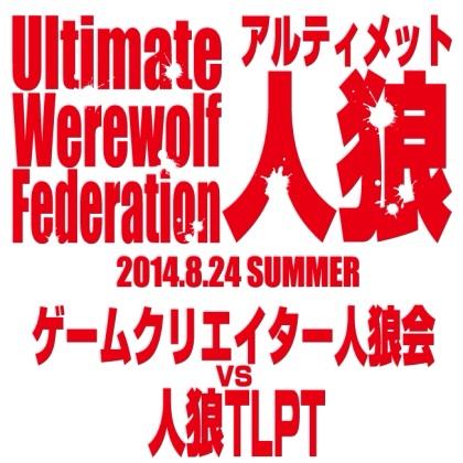 明日開催、アルティメット人狼@東京カルカル