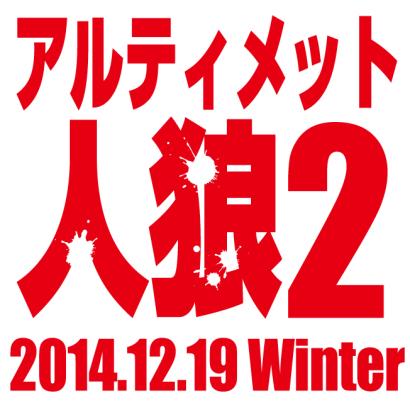 12.19(Fri)『アルティメット人狼2』 児玉=賢者コーダ出演!