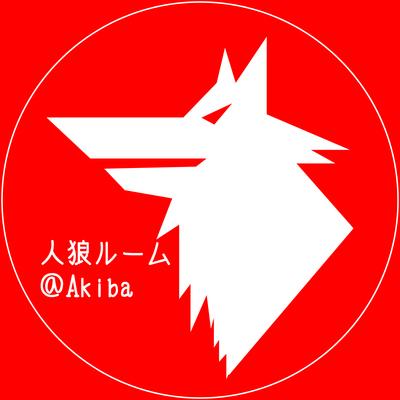 人狼ルーム@Akiba 詳細&貸切予約受付開始!
