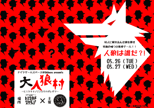 5/26(火)27(水)『大人狼村』@ヒミツキチオブスクラップ チケット発売中!