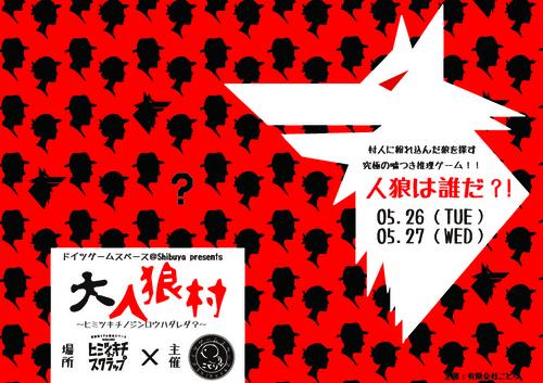 5/26(火)27(水)『大人狼村』@ヒミツキチオブスクラップ 2DAYS開催!