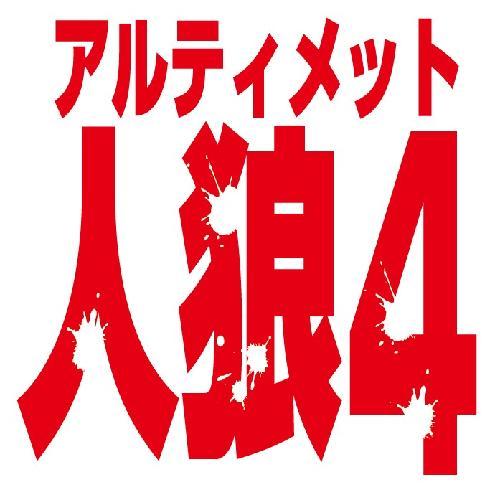 9/13(日)アルティメット人狼4 児玉健 全試合参戦!