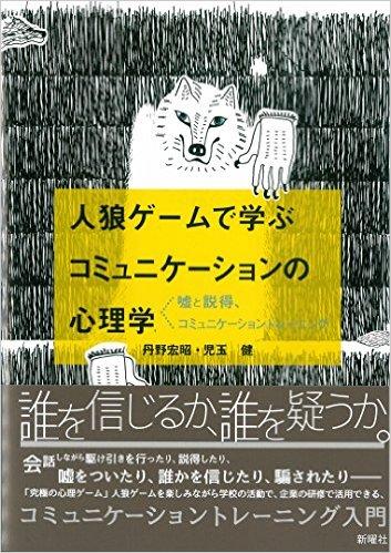 書籍「人狼ゲームで学ぶコミュニケーションの心理学」 発売!