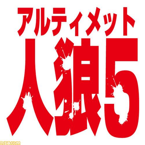 1/17 アルティメット人狼5 開催!!