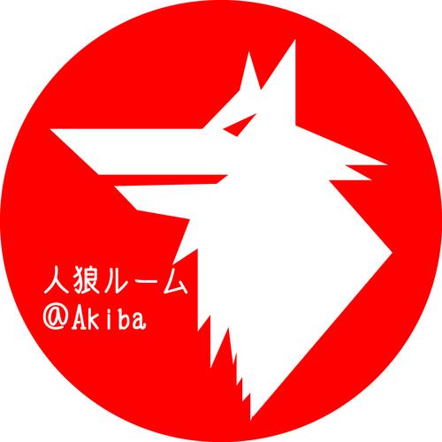 人狼ルーム@Akiba 7月から移転します!!