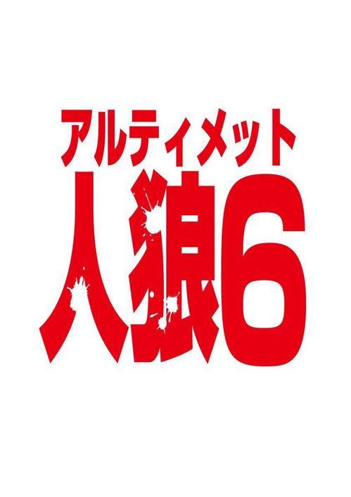 6/5(日)ニコ生イベント『アルティメット人狼6』開催!