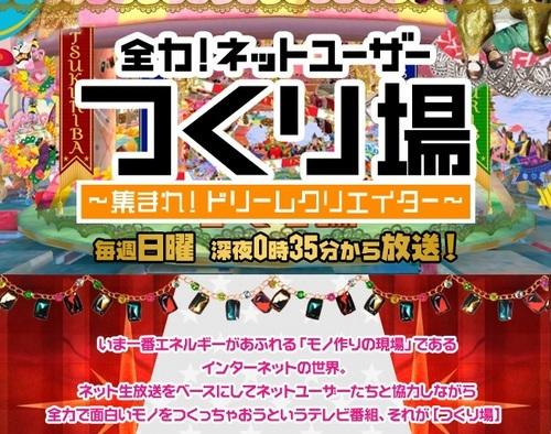 人狼ルーム@Shibuyaが「つくり場(テレビ東京)」で紹介されます