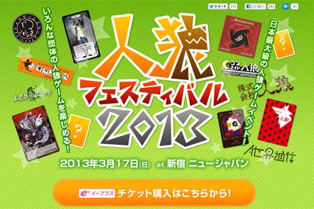 http://game.cotori.net/wp_img/media/upload_images/sk_jinrou.jpg